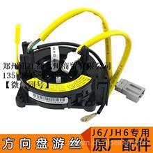 解放j6配件 J6JH6组合开关支架游丝方向盘中间底座 一汽青岛原厂/一汽解放J6 J6P JH6原厂配件