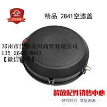 一汽解放J6配件2841空气滤清器滤芯空滤壳解放滤清器362 60A盖/一汽解放J6 J6P JH6原厂配件