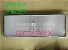 93原厂芜湖集瑞重工卡车配件 联合重卡空调滤芯 促销 热卖/100290300002
