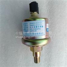 适用于东风康明斯3846N-010-C1压力传感器/3846N-010-C1