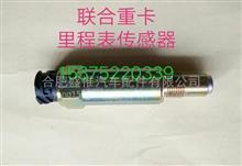 94原厂芜湖集瑞重工卡车配件 联合重卡里程表传感器 促销 热卖 编/100290300002