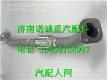 LG9704540249重汽豪沃HOWO轻卡排气波纹管/LG9704540249