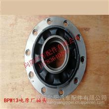半挂车配件 BPW13吨原厂轴头 原厂轮毂头 后轮壳 BPW原厂配件/四轮定位钢板卡子轮胎螺丝大全