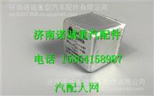 LG9704580022 重汽豪沃HOWO轻卡点火继电器/LG9704580022