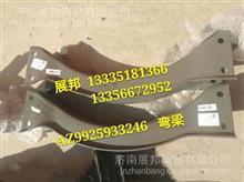 AZ9925933246  重汽豪沃T7H 弯梁/AZ9925933246