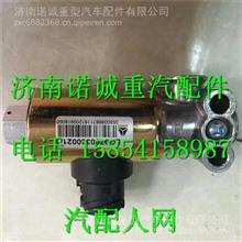 LG9700360021重汽豪沃HOWO轻卡ASR电磁阀/LG9700360021