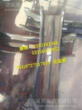 WG9727517013  重汽汕德卡C7H 元宝梁/WG9727517013