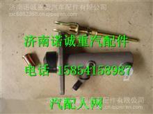 LG9704230201重汽豪沃HOWO轻卡离合器总泵/LG9704230201