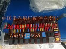 重汽豪沃控制模块电脑板总成/豪沃中央配电盒WG9918581002/WG9918581002