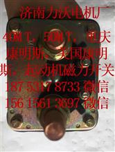 40MT,50MT,重庆康明斯,美国康明斯,起动机磁力开关/40MT,50MT,康明斯起动机磁力开关
