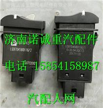 LG9704580116重汽豪沃HOWO轻卡喇叭转换开关/LG9704580116