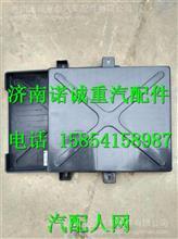 LG9704760124重汽豪沃HOWO轻卡蓄电池箱盖/LG9704760124