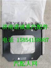 重汽豪沃HOWO轻卡底盘电器接线盒支架/LG9704760106