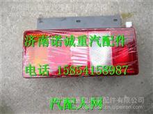 重汽豪沃HOWO轻卡后尾灯LG9704810001/LG9704810002