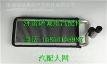 LG1613842017重汽豪沃HOWO轻卡散热芯总成/LG1613842017