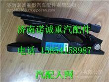 LG9704570050重汽豪沃HOWO轻卡电子油门踏板/LG9704570050