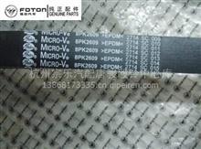 福田奥铃TX拓路者康明斯2.8 8PK2609带空调风扇皮带/ 5254354