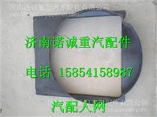 LG9704530067重汽豪沃HOWO轻卡发动机风扇护风圈罩/LG9704530067