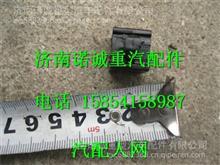 LG1611930001重汽豪沃HOWO轻卡副座椅卡扣/LG1611930001
