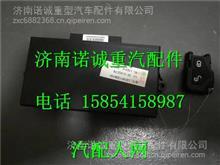 重汽豪沃HOWO轻卡24V控制盒及遥控/LG1611338100