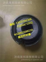 WG9925688210 重汽汕德卡C7H稳定杆衬套/WG9925688210