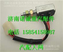 LG9704500107重汽豪沃HOWO轻卡刹车灯开关/LG9704500107