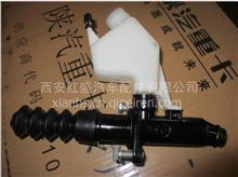 供应中国陕汽德龙F3000配件离合器总泵带油壶/DZ9114230020
