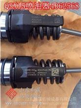 特雷克斯维修部:QSX15喷油器4062568RX{康明斯再制造}/喷油嘴4062569