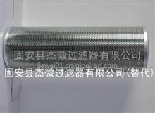 替代EPE滤芯6.360H3B价格【杰微】/替代EPE滤芯