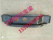 陕汽德龙F3000标准元宝梁/DZ95259510053