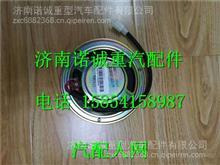 LG9704780010重汽豪沃HOWO轻卡扬声器/LG9704780010