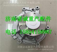 080V06500-6700重汽曼发动机MC07水泵/080V06500-6700