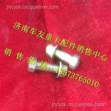 75501992徐州美驰矿用车盆角齿螺栓/75501992