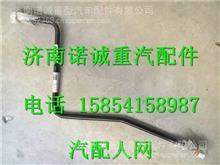 712W47313-2115汕德卡C7H压力管/712W47313-2115