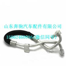 DZ15221840876陕汽奥龙F3000蒸发器-压缩机连接管路/DZ15221840876