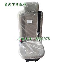 6800010-C1114东风天锦军车配件司机座椅总成/6800010-C1114