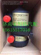 612630060015油气分离器潍柴动力WP12/612630060015