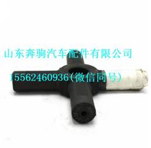 DZ9112320215陕汽德龙M3000德龙X3000十字轴/DZ9112320215