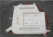 陕汽德龙F3000新M3000膨胀箱总成膨胀水箱/DZ9114530260