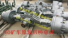 TZ5607700050中国重汽豪威60矿车原装大江迈克后桥总成