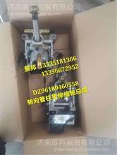 DZ96189460558 陕汽新M3000转向管柱带伸缩轴总成/DZ96189460558