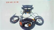 顺安达 挂车ABS 防抱死制动系统/SAD-ABS4S2M