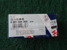 原厂博士共轨压力传感器 0281006364/0281006364