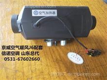 FJH-2.8A11 空气加热器/FJH-2.8A11