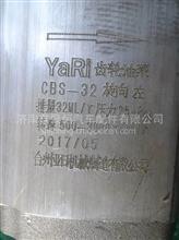 CBS-32 左旋齿轮油泵/CBS-32