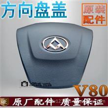 上汽大通V80方向盘盖方向盘喇叭盖壳子不带安全气囊盖原装配件/上汽大通原厂配件