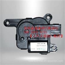 上汽大通G10风门执行器冷暖风门执行器模式风门执行器原装配件/上汽大通原厂配件