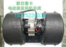 100原厂芜湖集瑞重工卡车配件 联合重卡蒸发机 鼓风机 暖风机总成/100361600002