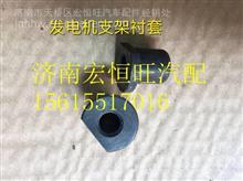 VG1500130019发电机支架衬套重汽新式/VG1500130019