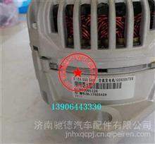 612600091124潍柴WP12/WP13发动机德龙欧曼发电机原厂/610800020066